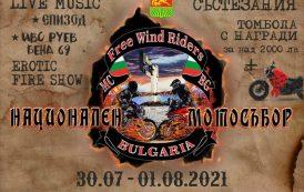 20-ият Национален мотосъбор на Старозагорските бани очаква над 4000 гости