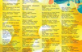 """""""Август е музика"""" и други събития от 1 до 31 август в Стара Загора"""