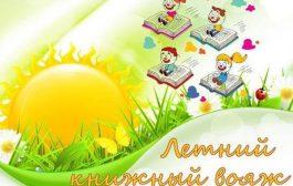 """""""Рекордно лятно четене"""" стартира в Руски център в Регионална библиотека """"Захарий Княжески"""""""