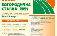 """Транспорт за Национален тракийски събор """"Богородична стъпка"""""""