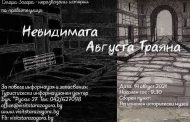 Безплатен градски тур пренася 1800 години назад в античната Августа Траяна