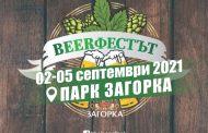"""""""Загорка"""" пуска лимитирана серия бира за""""Beerфестът"""" 2021 в Стара Загора"""