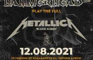 """На 12 август празнуваме """"Черният Албум"""" на Metallica"""