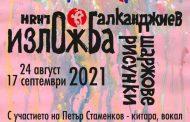 Изложба и концерт за старта на Празниците в долината на тракийските царе
