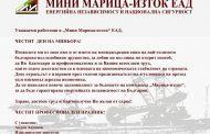 """Изп. директор на """"Мини Марица-изток"""" ЕАД: Здраве, достоен труд и благополучие Ви желая от сърце!"""