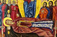 Празнуваме Голяма Богородица