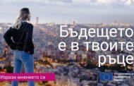 """Община Стара Загора се присъединява към кампанията """"Влез в мрежата"""""""