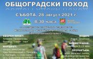 Общоградски туристически поход организират в Стара Загора