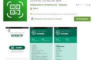 Пуснаха мобилно приложение за сканиране на COVID сертификати