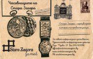 Часовниците в Стара Загора връщат стрелките 100 години назад
