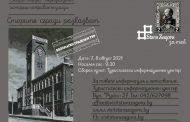 """На 7 и 8 август: Безплатен тур """"Старите сгради разказват…"""" непознати истории от Стара Загора"""