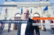 Слави Трифонов дава първото си тв интервю, отговаря на Бойко Василев
