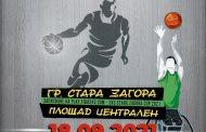 Организират турнир по стрийтбол в Стара Загора