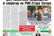 """Новият брой на дигиталния вестник """"Национална бизнес поща"""". Обяви, реклами, новини"""