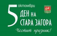 Денят на Стара Загора е неучебен за всички училища