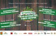 """Над 20 звезди и формации ще се качат на сцената на """"Beerфестът"""" 2021 в Стара Загора"""