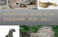 """Подредиха изложба """"Археология по време на пандемия, 2020-2021 г.""""."""