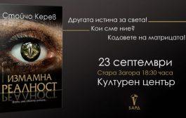 """Стойчо Керев представя книгата си """"Измамна реалност"""" в Стара Загора"""