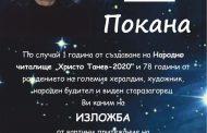 Събития в Стара Загора от 20 до 26 септември