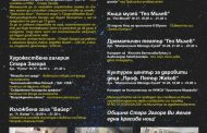 """""""Нощ на изкуствата"""" организират в Стара Загора"""