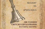 """Организират кръгла маса """"180 години светско образование в Стара Загора"""""""