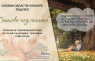 Първият сателитен е-клуб в България обявява поетичен конкурс в Стара Загора