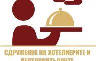 Хотелиери и ресторантьори в Стара Загора настояват за икономически мерки и за край на двойния стандарт