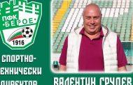 """Спортният директор на ПФК """"Берое"""" подаде оставка"""