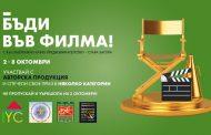 Късометражно филмово предизвикателство стартира в Стара Загора