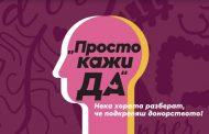 1010 български граждани живеят с надеждата да получат орган за трансплантация