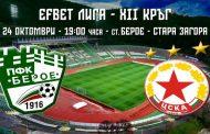 Билетите за мача с ЦСКА са в продажба. Условия и организация за присъствие на срещата