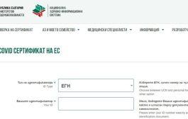 """""""Информационно обслужване"""" АД пуска удостоверение за гражданите, преболедували COVID-19, установен с антигенен тест"""