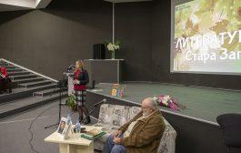Откриха официално Есенните литературни дни в Стара Загора