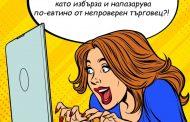 НАП стартира информационна кампания за онлайн търговци и потребители