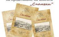 Проф. Лизбет Любенова представя книгата на Минко и Стефан Миневи в Стара Загора