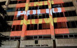 Сградата на Община Стара Загора бе осветена в Световния ден за борба с полиомиелит