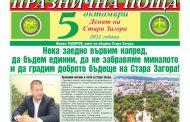 Живко ТОДОРОВ: Нека заедно вървим напред и да градим доброто бъдеще на Стара Загора!