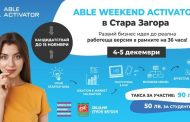 Община Стара Загора е домакин на Weekend Activator