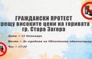 В Стара Загора граждани протестират срещу високите цени на горивата