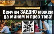 Обединеният български бизнес иска безплатни ковид тестове