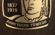 """Ясни са предложенията за наградите """"Анастасия Тошева"""" и """"Млад учител"""""""