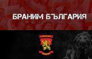 """ВМРО-БНД регистрира листата си в Стара Загора, кампанията минава под надслов """"Браним България"""""""