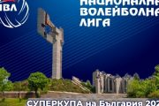 Стара Загора ще бъде домакин на Суперкупата по волейбол при мъжете